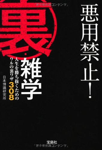 悪用禁止! 裏・雑学 (宝島SUGOI文庫)