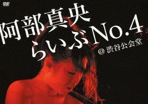 阿部真央らいぶNo.4@渋谷公会堂 (通常盤) [DVD]