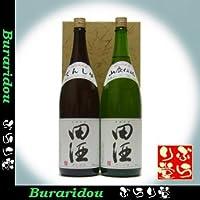田酒 特別純米酒1800ml+山廃(特別純米酒)1800ml ギフトセット