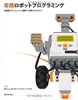 実践ロボットプログラミング―LEGO Mindstorms NXTで目指せロボコン!