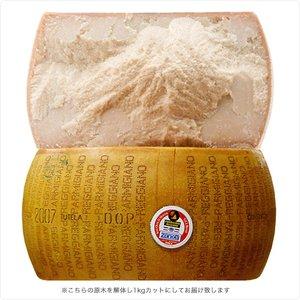 ザネッティ社 1kgブロック パルミジャーノ レッジャーノ 24ヶ月熟成DOP parmigiano reggiano | cheese | チーズ | ...