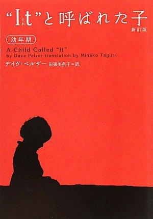 """新訂版 """"I t""""(それ)と呼ばれた子 幼年期 (ヴィレッジブックス)"""
