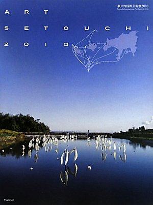 瀬戸内国際芸術祭 2010 作品記録集