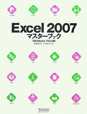 Excel 2007マスターブック
