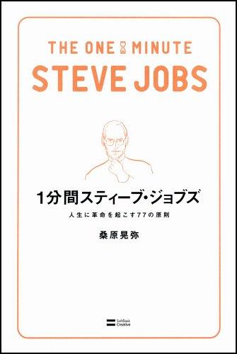 1分間スティーブ・ジョブズ 人生に革命を起こす77の原則