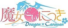 魔女こいにっき Dragon×Caravan 初回限定版 (特典【描き下ろしイラストBOX】【狗神煌 描き下ろしイラスト B2タペストリー】 同梱)