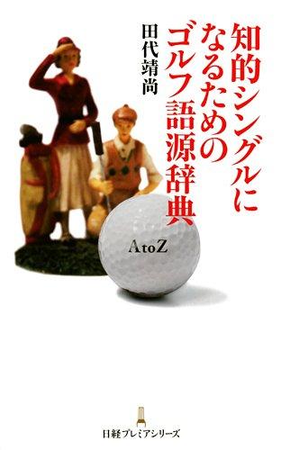 知的シングルになるためのゴルフ語源辞典 (日経プレミアシリーズ)