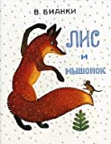 img - for Lis i myshonok book / textbook / text book
