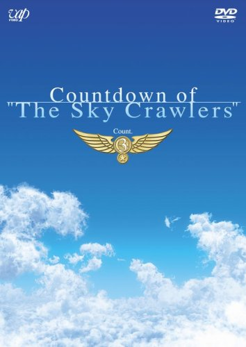 カウントダウン・オブ・「スカイ・クロラ」count.3 [DVD]