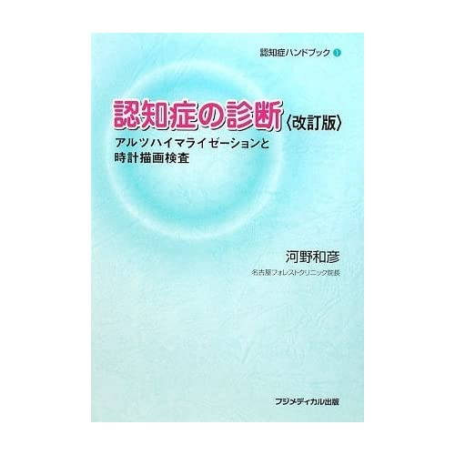 認知症の診断 改訂版―アルツハイマライゼーションと時計描画検査 (認知症ハンドブック(1))