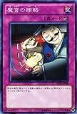 遊戯王カード 【 魔宮の賄賂 】 SD21-JP038-N ≪デビルズ・ゲート≫