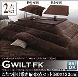 IKEA・ニトリ好きに。アーバンモダンデザインこたつセット【GWILT FK】グウィルト エフケー こたつ掛け敷き布団2点セット 80×120cm | チャコールグレー