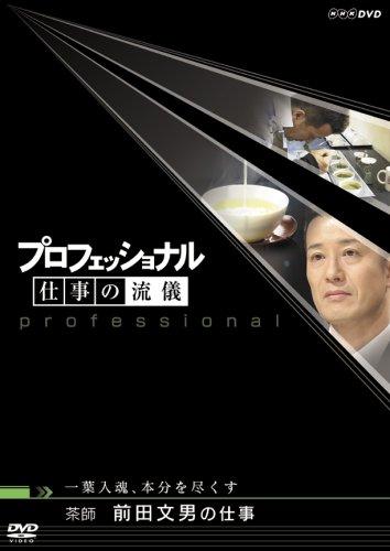 プロフェッショナル 仕事の流儀 第V期 茶師 前田文男の仕事 一葉入魂、本分を尽くす [DVD]