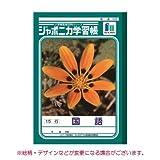 【ジャポニカ学習帳】B5判国語(15行)[011316]