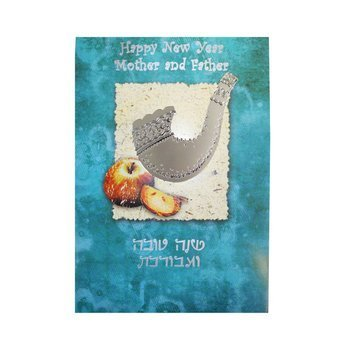Rite Lite J930 Jewish New Year Card - Pack Of 24