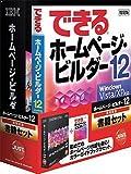 IBMホームページ・ビルダー12 [発売記念通常版] 書籍セット