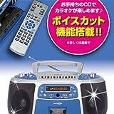 お持ちのCDでカラオケが楽しめるボイスカット機能搭載『DVDラジカセ 簡単カラオケセット(マイク2本付)』