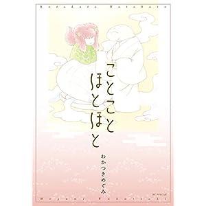 ことことほとほと (花とゆめコミックススペシャル)