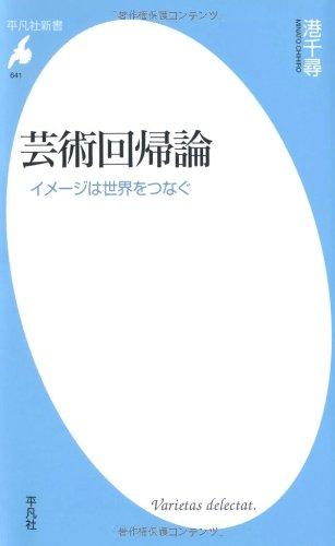 社会的リンク論 - JapaneseClass...