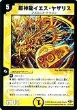 デュエルマスターズ 【 超神竜イエス・ヤザリス 】 DM32-011R 《神化編1》