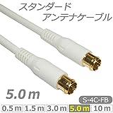 Hanwha BS/CS放送対応 アンテナケーブル 5.0m(5m) [S型-S型][地デジ対応][デジタル衛星放送対応][アンテナケーブル 5メートル][S4C-FB 同軸ケーブル] UMA-ATC50