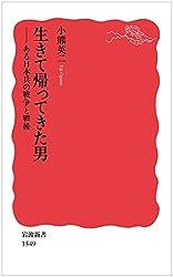 生きて帰ってきた男――ある日本兵の戦争と戦後 (岩波新書)