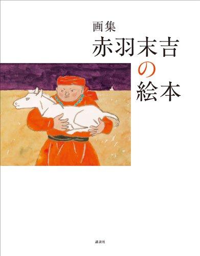 画集 赤羽末吉の絵本