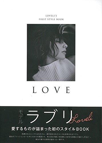 LOVE (光文社女性ブックス VOL. 151)