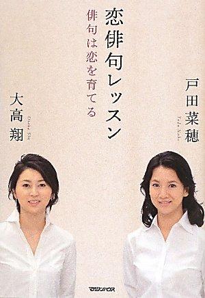 恋俳句レッスン