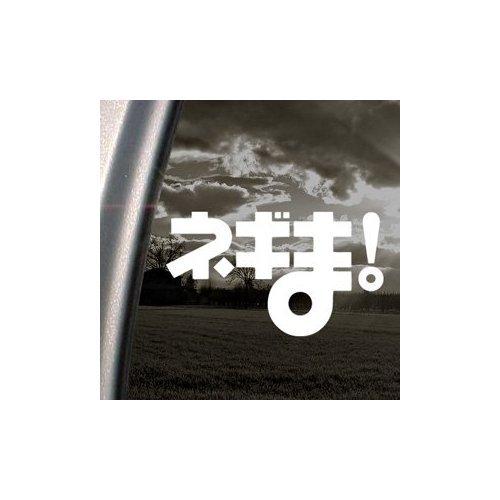 mahou-sensei-negima-logo-magician-cartoon-white-color-home-decor-macbook-decor-car-bike-vinyl-notebo