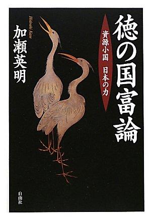 徳の国富論―資源小国 日本の力