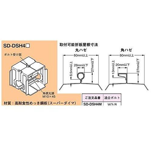 GR70434 ワールドダクター ハゼ式折板屋根用支持金具