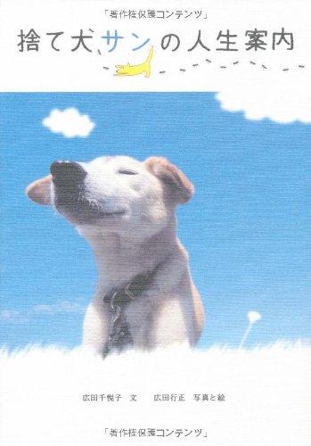捨て犬サンの人生案内