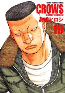 クローズ 19 完全版 (少年チャンピオン・コミックス)