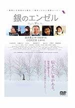 銀のエンゼル (日活から再発売) [DVD]