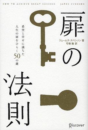 扉の法則 希望と幸せに満ちた人生の扉をひらく50の鍵