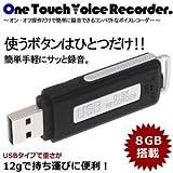 ワンタッチ ボイスレコーダー ICレコーダー USB 8GB メモリ AL-VO-8GB