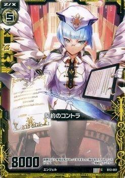 Puppe Prinzessin von Contra Ma ? der Z / X Expositions Vertrag (B12) / Einzelkarte