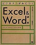 ビジネス力がみにつくExcel&Word講座 2010/2007/2003対応