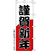【謹賀新年】のぼり旗 3枚セット (日本ブイシーエス)28K001049013