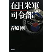 在日米軍司令部