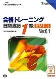 合格トレーニング 日商簿記1級商業簿記・会計学〈1〉 (よくわかる簿記シリーズ)
