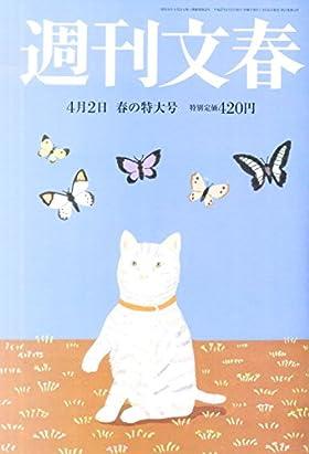 週刊文春 2015年 4/2 号 [雑誌]