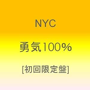 勇気100% 【初回盤】