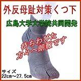 外反母趾対策靴下(23-24cm・グレー)【日本製】