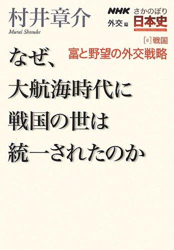 NHK さかのぼり日本史 外交篇 [6]戦国 富と野望の外交戦略
