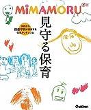 MIMAMORU 見守る保育 (Gakken保育Books)