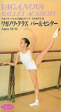 ワガノワ・クラス バー&センター Ages12-14 (ワガノワ・バレエ学校のすべて PART2-�) [VHS]
