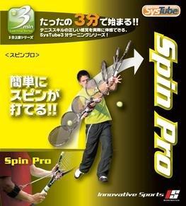 Sys Tube(シスチューブ) スピンプロ テニス用 スイング練習機 INS-SSP