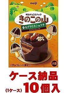 【1ケース納品】 【1個あたり198円】 明治 大粒 きのこの山 プラリネショコラ 46g×10
